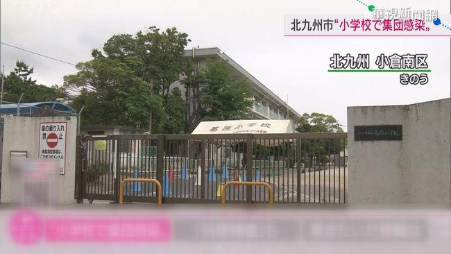 日解封疫情升溫 北九州國小爆群聚 | 華視新聞