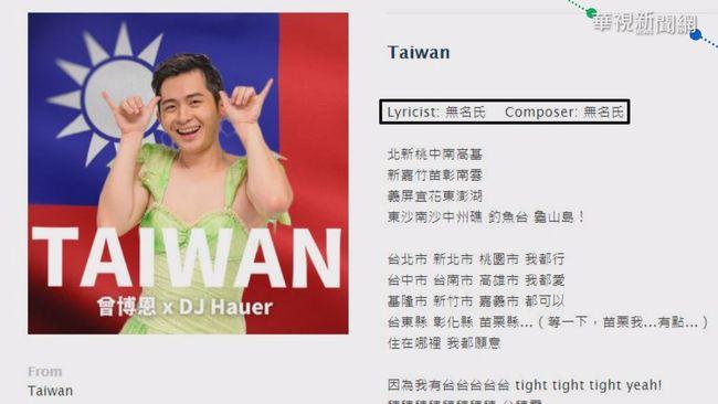 博恩「TAIWAN」涉侵權 原作曲者發聲明 | 華視新聞