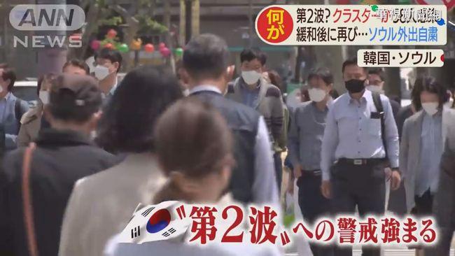日本首發東京警報 韓爆多起群聚感染   華視新聞