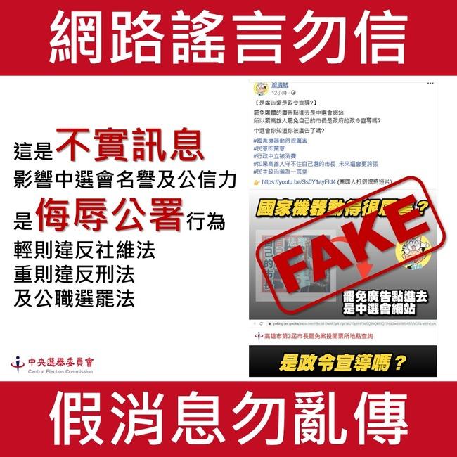 網傳「罷韓廣告是中選會網站」 中選會嚴正駁斥!   華視新聞