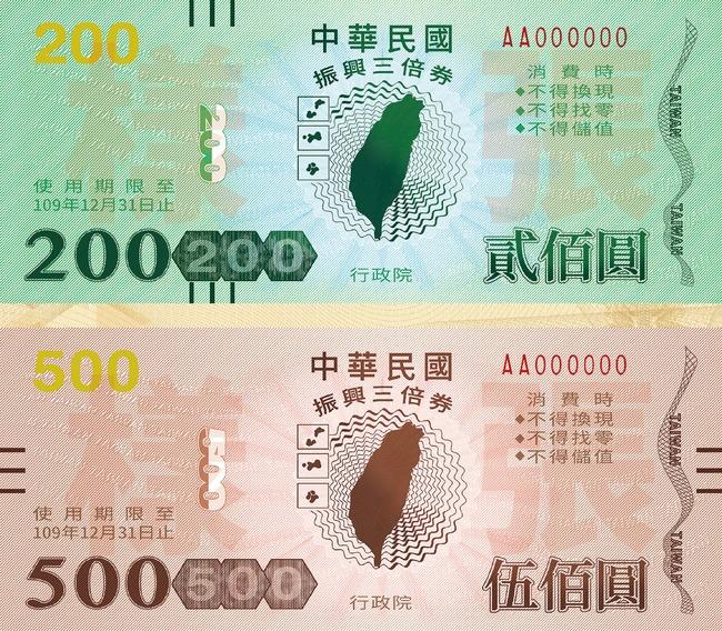 三倍券設「使用期限」未違法?經濟部說明關鍵原因 | 華視新聞