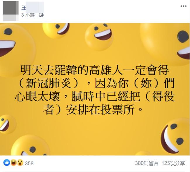韓粉發文詛咒罷韓得肺炎 網友截圖投訴衛福部   華視新聞