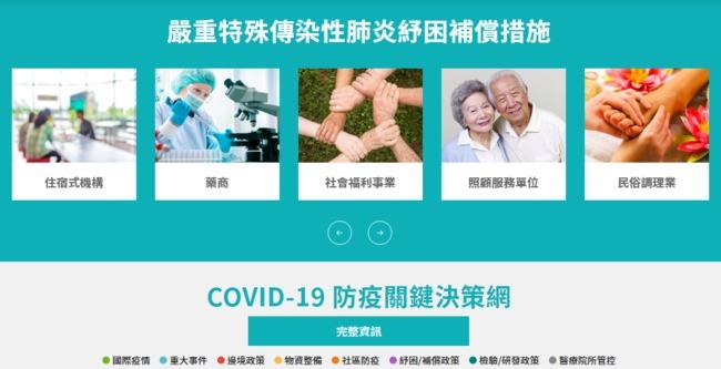 一鍵看關鍵時間軸! 「台灣模式」4大面向中英文版全公開 | 華視新聞