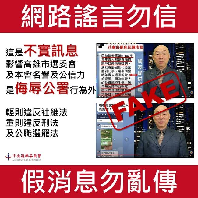 點名2造謠常客 中選會調數據怒轟:依法提告!   華視新聞