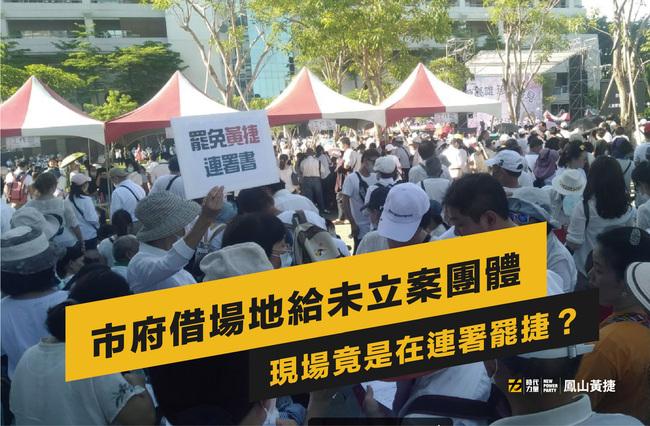 韓市府音樂會現場出現「罷捷」連署!黃捷怒了 | 華視新聞