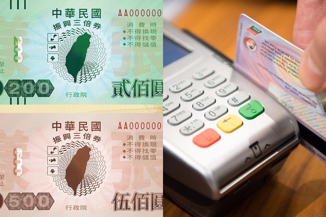 【懶人包】三倍券綁定信用卡!舊戶、新辦優惠全曝光 | 華視新聞