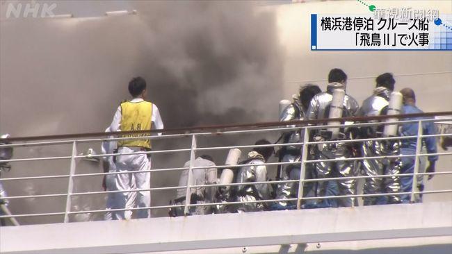 「飛鳥2號」郵輪竄火 橫濱港驚魂 | 華視新聞