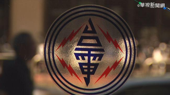 今用電創歷年6月新高! 歷年用電排第3名   華視新聞
