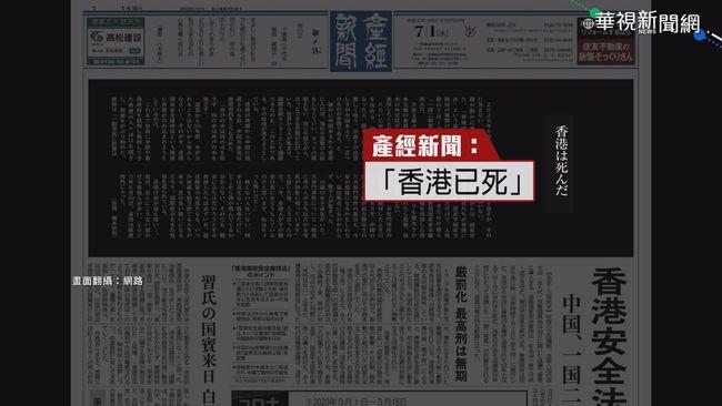 港版國安法通過 國際媒體高度關注 | 華視新聞