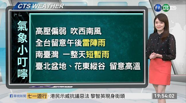 留意午後雷陣雨 局部大雨 | 華視新聞