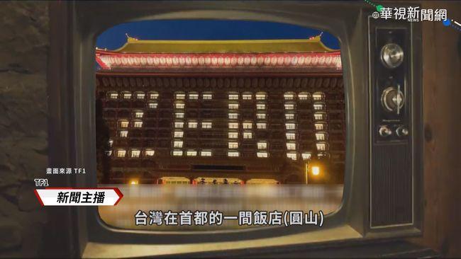 台灣 「防疫模範生」躍上法媒版面 | 華視新聞