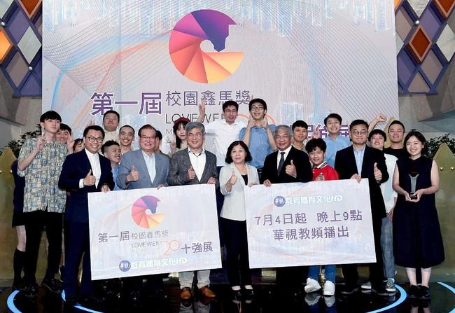 《鑫馬獎十強展》校園新秀作品登華視 | 華視新聞