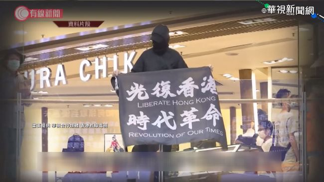 「光復香港 時代革命」港府:港獨 | 華視新聞