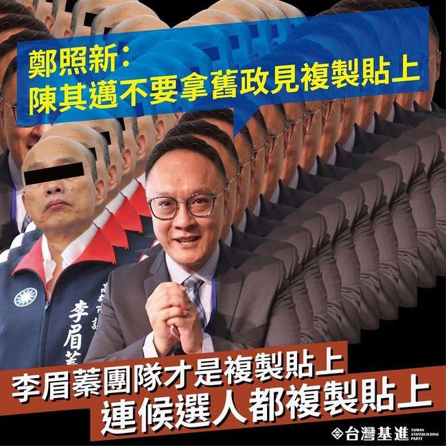 鄭照新酸陳其邁政見「複製貼上」 基進:國民黨才是 | 華視新聞