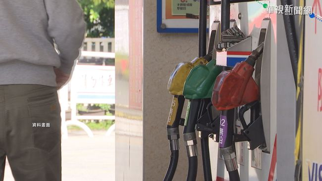 油價連10漲!汽、柴油明起調漲0.2元 | 華視新聞