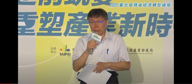 柯文哲變經濟學專家? 猛批中央「振興券沒用」 | 華視新聞
