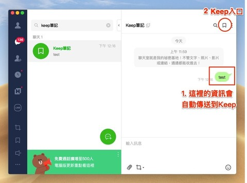 LINE全新推出「Keep筆記」超便利! 重要資料一秒轉存