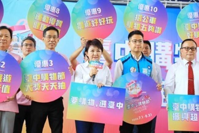 搶三倍券商機! 台中購物節再祭13項優惠   華視新聞
