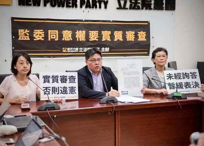 監院人事案17日將投票 時力反對:應實質審查 | 華視新聞
