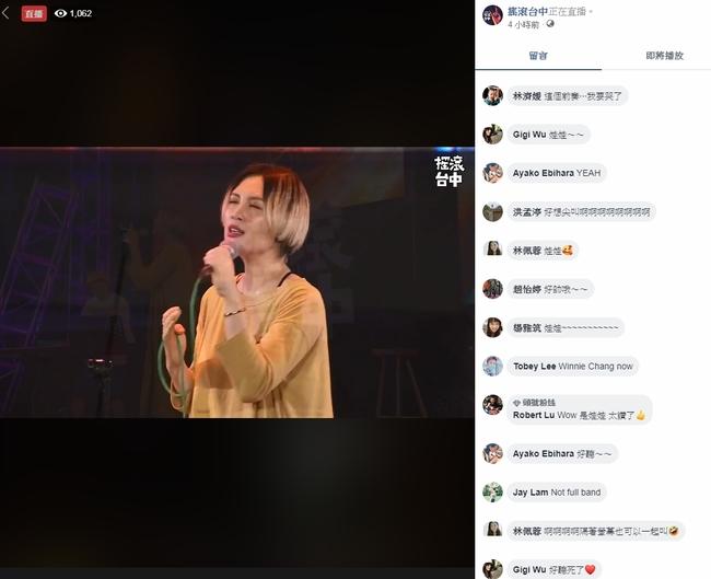 「搖滾台中」音樂節 今下午4點線上直播!   華視新聞
