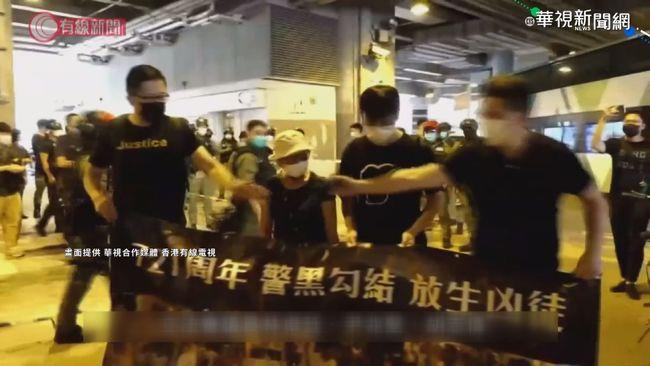 港「721週年」示威 5人遭捕96人票控 | 華視新聞