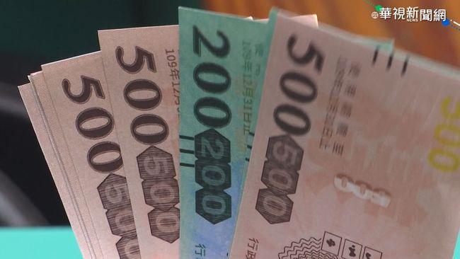 業者注意!三倍券兌現4方式公布 | 華視新聞