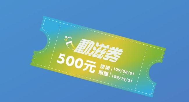 「動滋券」突破520萬人登記!28日下午抽出幸運兒 | 華視新聞