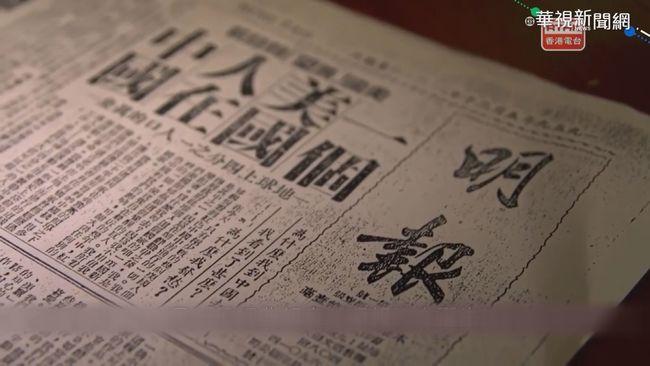 中西思想交會 香港報業歷史悠久   華視新聞