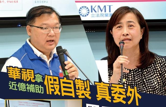 藍指拿9600萬補助假自製、真委外? 華視:一切合法 | 華視新聞