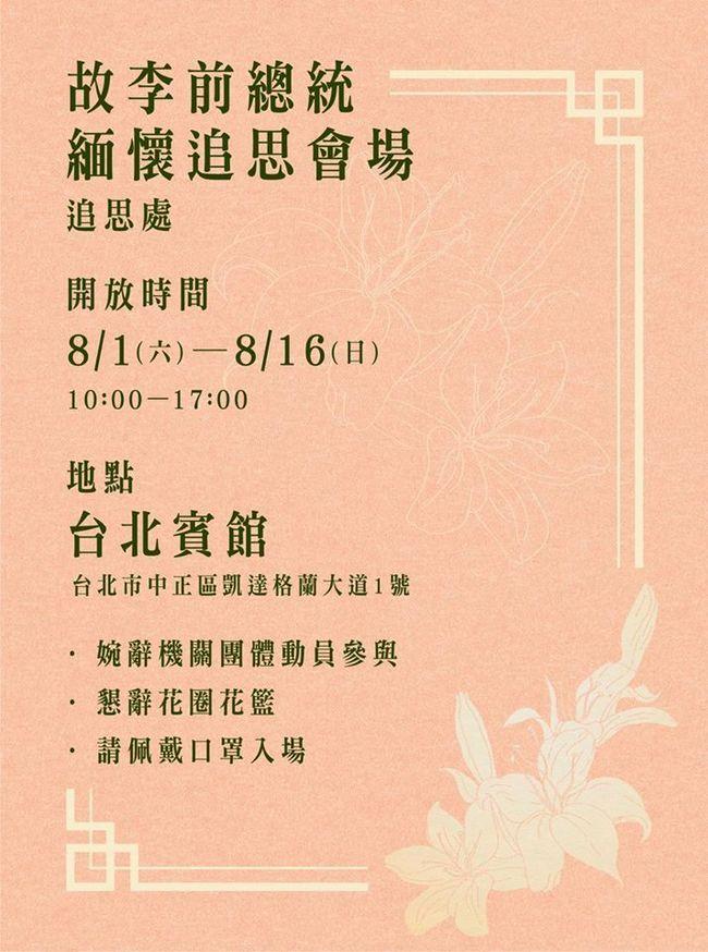 台北賓館開放民眾悼念李登輝 今起為期16天 | 華視新聞