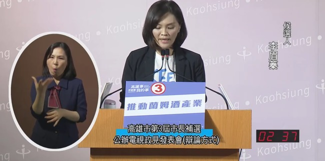 李眉蓁稱「當選邀吳當副市長」 酸陳其邁「總統會安排」 | 華視新聞