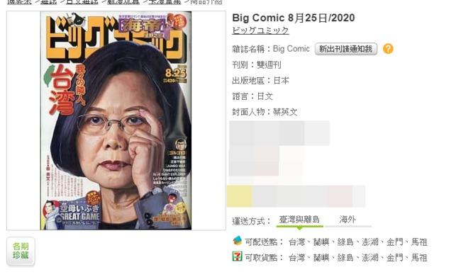 蔡英文登日漫畫雜誌封面 網友:這期中國看不到了   華視新聞