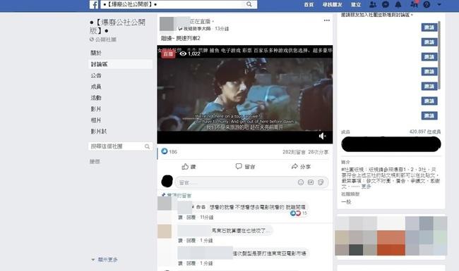 她臉書直播《屍速2》還嗆「播完就刪」...片商提告了 | 華視新聞