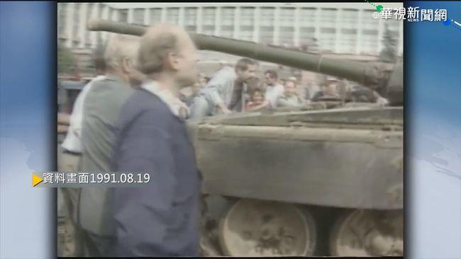 【歷史上的今天】蘇聯前副總統亞納耶夫 發動政變 | 華視新聞