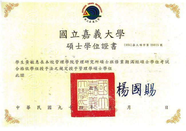遭質疑碩士學歷 黃敏惠深夜「聲明回擊」:一切合法   華視新聞