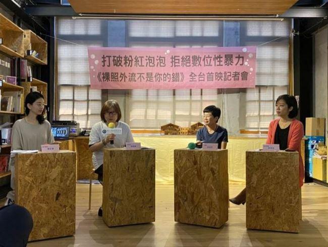 裸照外流案件多! 婦援會籲勇敢拒絕「數位性暴力」   華視新聞