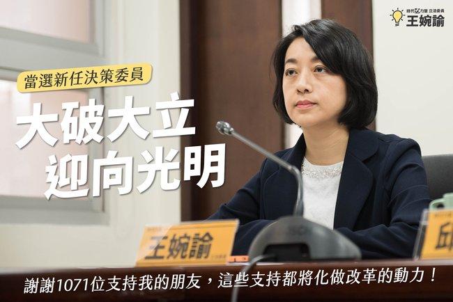 決策委員選舉獲最高票!王婉諭:不參與黨主席推選   華視新聞
