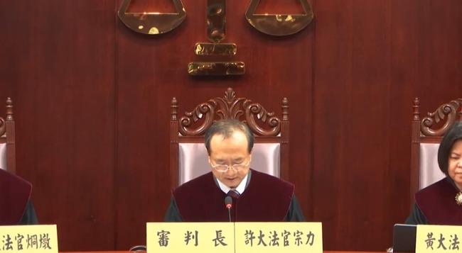 《黨產條例》合憲性出爐!  大法官793號釋字:「全部合憲」 | 華視新聞