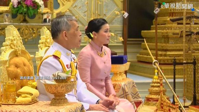 「廢妃」特准出獄 傳飛德國會泰王 | 華視新聞
