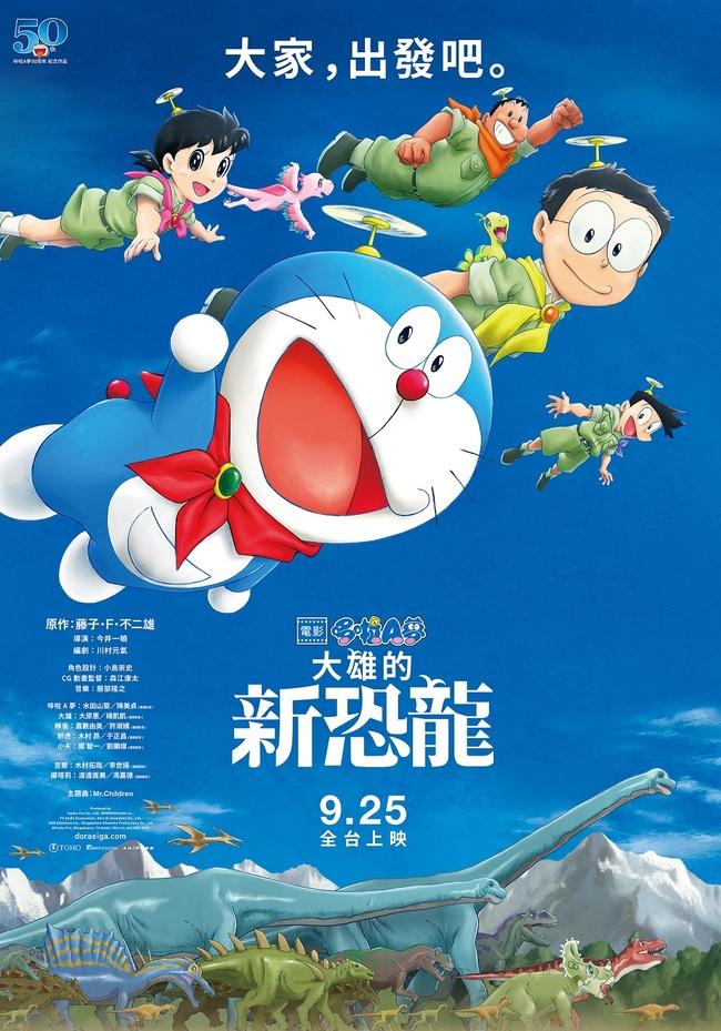 《大雄的新恐龍》日票房破25億日幣 最新海報曝光! | 華視新聞
