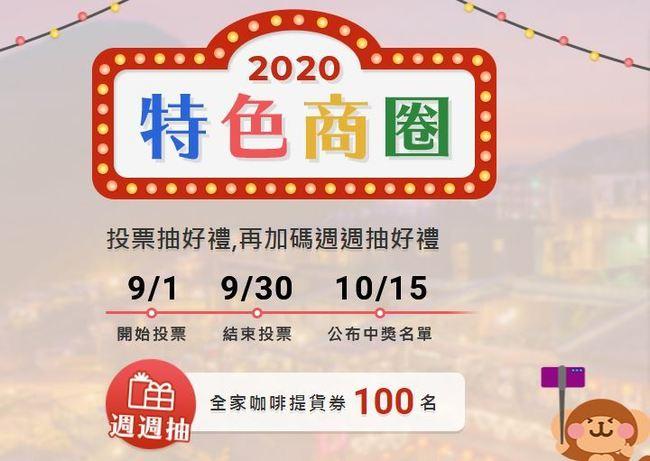 快來票選2020特色商圈!天天投票爽抽大獎帶回家 | 華視新聞
