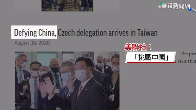 捷克議長訪台受關注 美聯社:挑戰中國   華視新聞