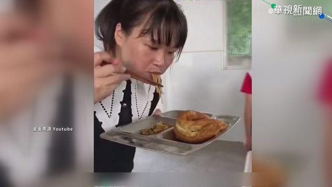 中國禁剩食 教官吃孩童剩飯被批作秀 | 華視新聞