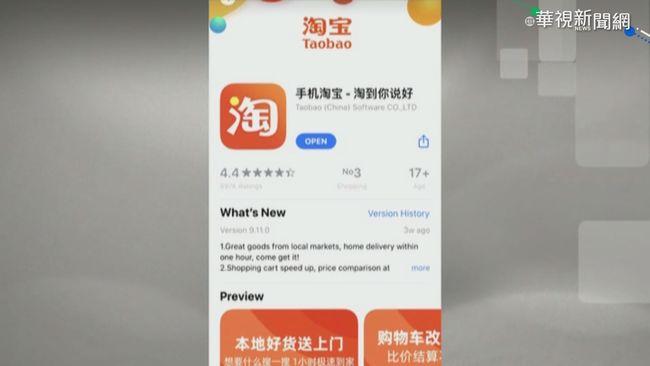 危害主權! 印度再禁118款中國APP | 華視新聞