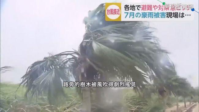 海神颱風襲日本沖繩 九州風雨強   華視新聞