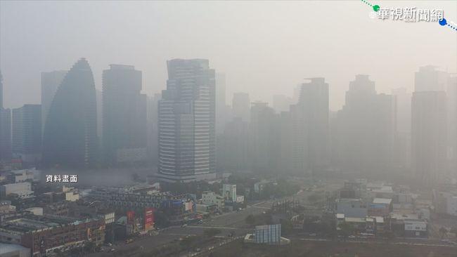 中空汙影響 西半部空品惡化「紅害」 | 華視新聞