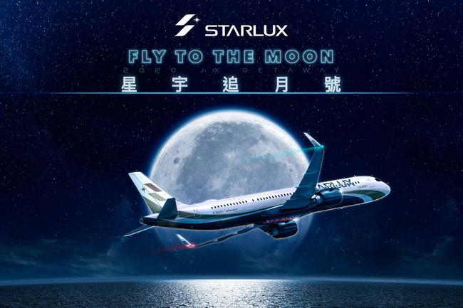與月亮來場浪漫約會 賞月專機「追月號」登場! | 華視新聞