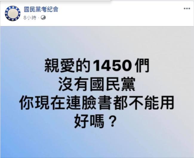 國民黨考紀會卯起來嗆聲 公審網友卻自曝小編身分 | 華視新聞