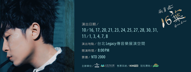 吳青峰《16葉》演唱會搶票! 先「指考」高分可優先買 | 華視新聞