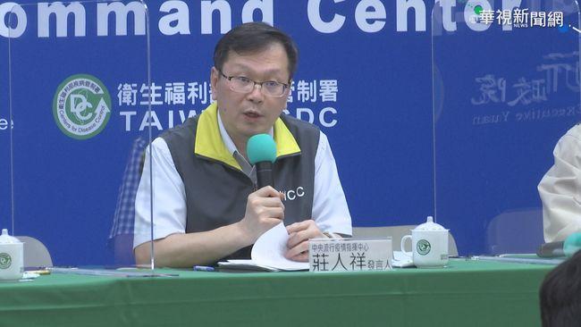 快訊》增1境外移入確診!指揮中心1400記者會說明 | 華視新聞